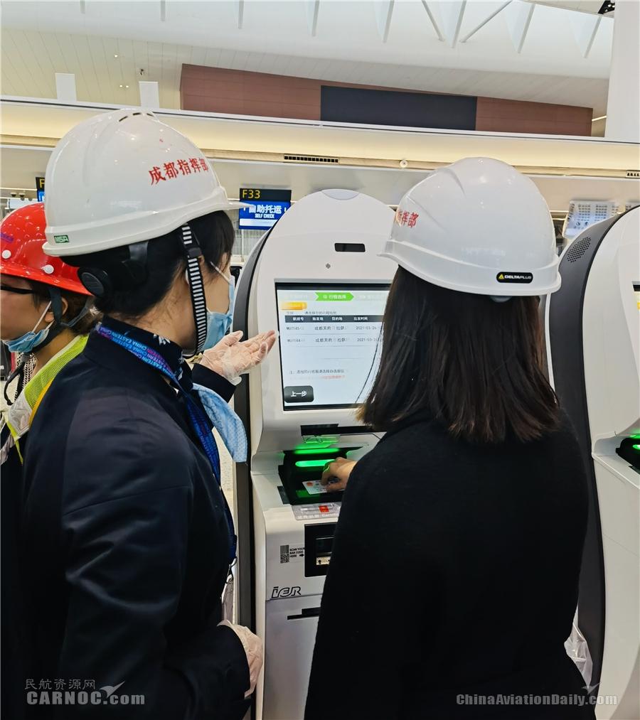 东航四川分公司地服部完成天府机场首批虚拟航班旅客出行保障