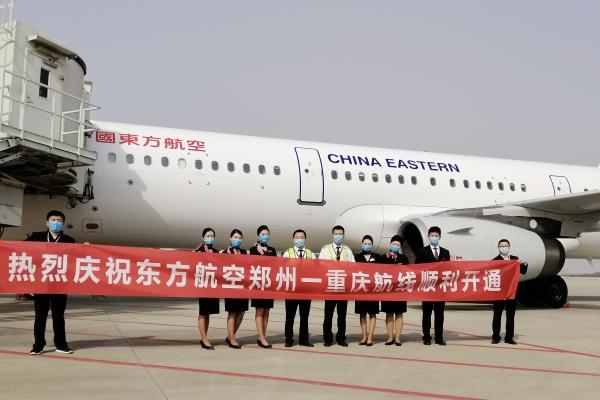 东航河南地区新增郑州—重庆、厦门航线