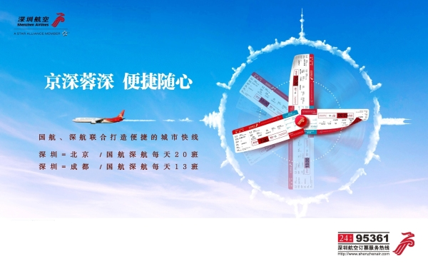 深航国航联合打造深圳成都、深圳北京两条城市快线 2