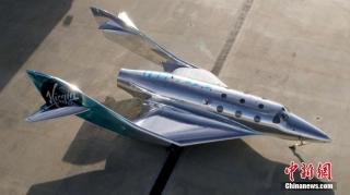 维珍银河发布全新太空飞机 通体银色科幻感十足