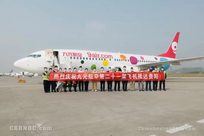 引入第21架新飞机助力新航线 九元航空差异化服务战略日趋清晰