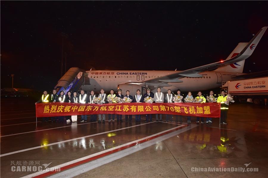东航江苏公司迎第70架飞机