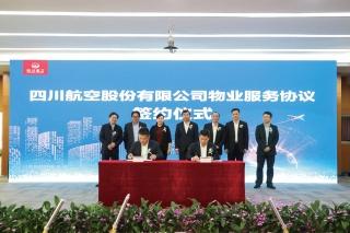 四川川航物业管理有限公司挂牌成立