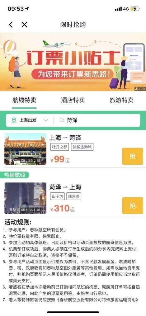 上海与山东菏泽实现历史性通航