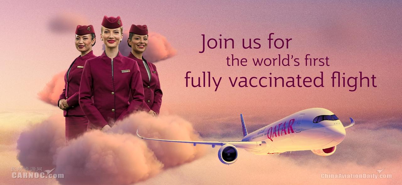"""卡塔尔航空执行世界上首个""""全疫苗接种""""航班"""
