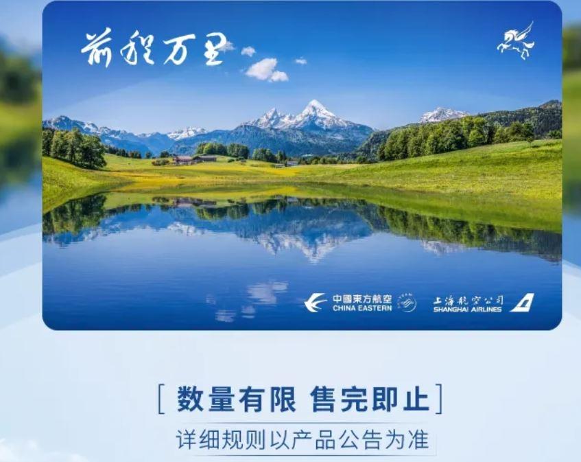 """新玩法!东航新产品""""前程万里""""上线"""