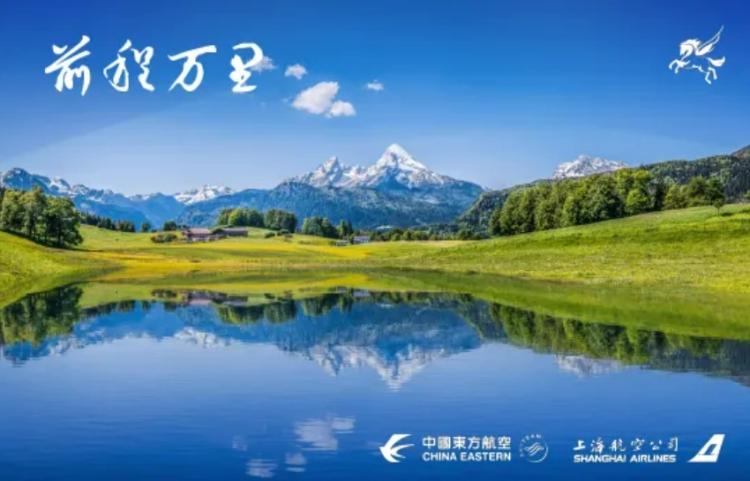 """国内首款以航线距离计价!东航""""前程万里""""航空产品6大特点 东航供图"""