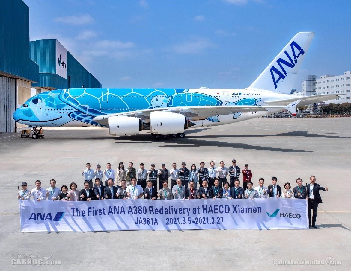厦门太古完成全日空首架A380定检飞机的交付