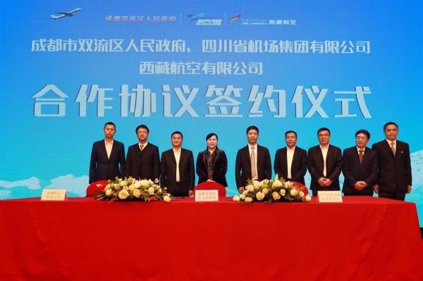 """西藏航空、成都双流、四川省机场集团三方""""牵手"""",建强进藏主通道客货枢纽"""