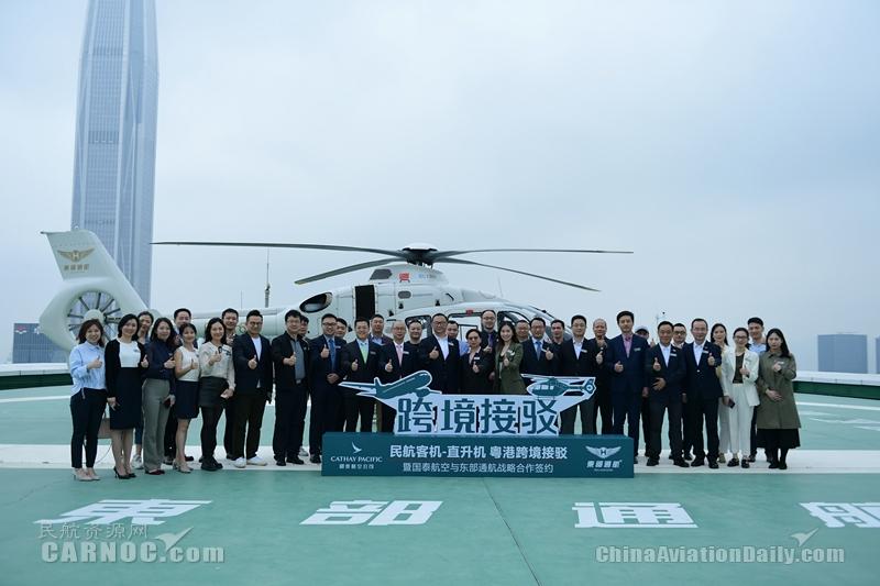 国泰航空与东部通航达成战略合作意向 推动跨境直升机服务