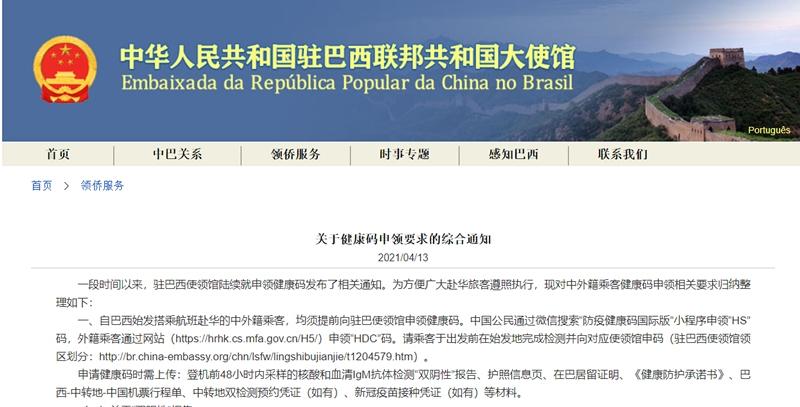 中国驻巴西使馆发布赴华旅客健康码申领要求综合通知