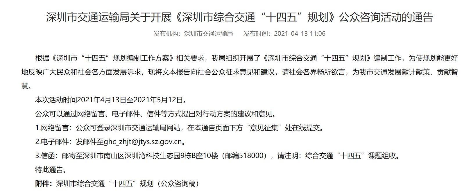 深圳:拟积极推动国际航线有序恢复 打造5G+智慧机场