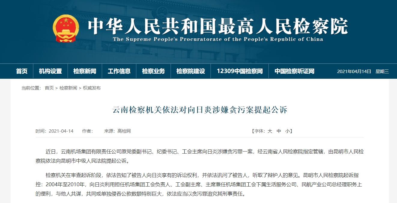 云南机场集团原党委副书记、纪委书记向日炎被公诉