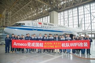 Ameco完成国航354架飞机WIFI改装任务