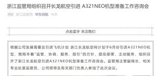 长龙航空计划于6月份引进A321NEO