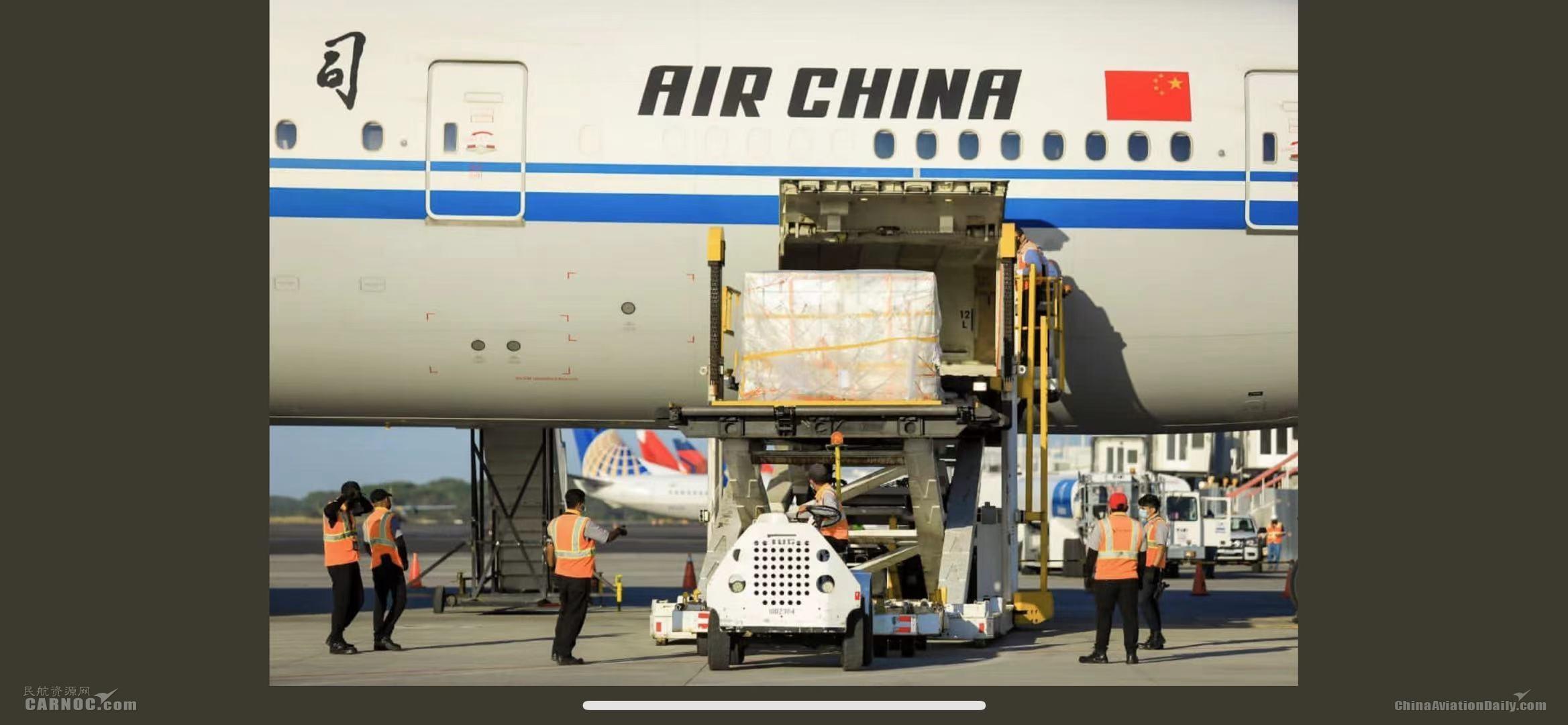 国货航圆满完成至萨尔瓦多疫苗运输保障任务