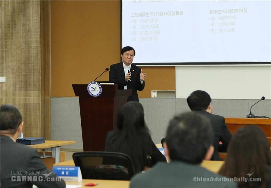 中国商飞董事长贺东风正在授课