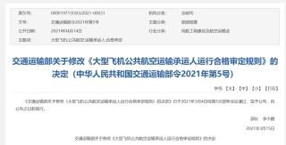 交通运输部:疲劳风险管理系统引入中国民航运行体系
