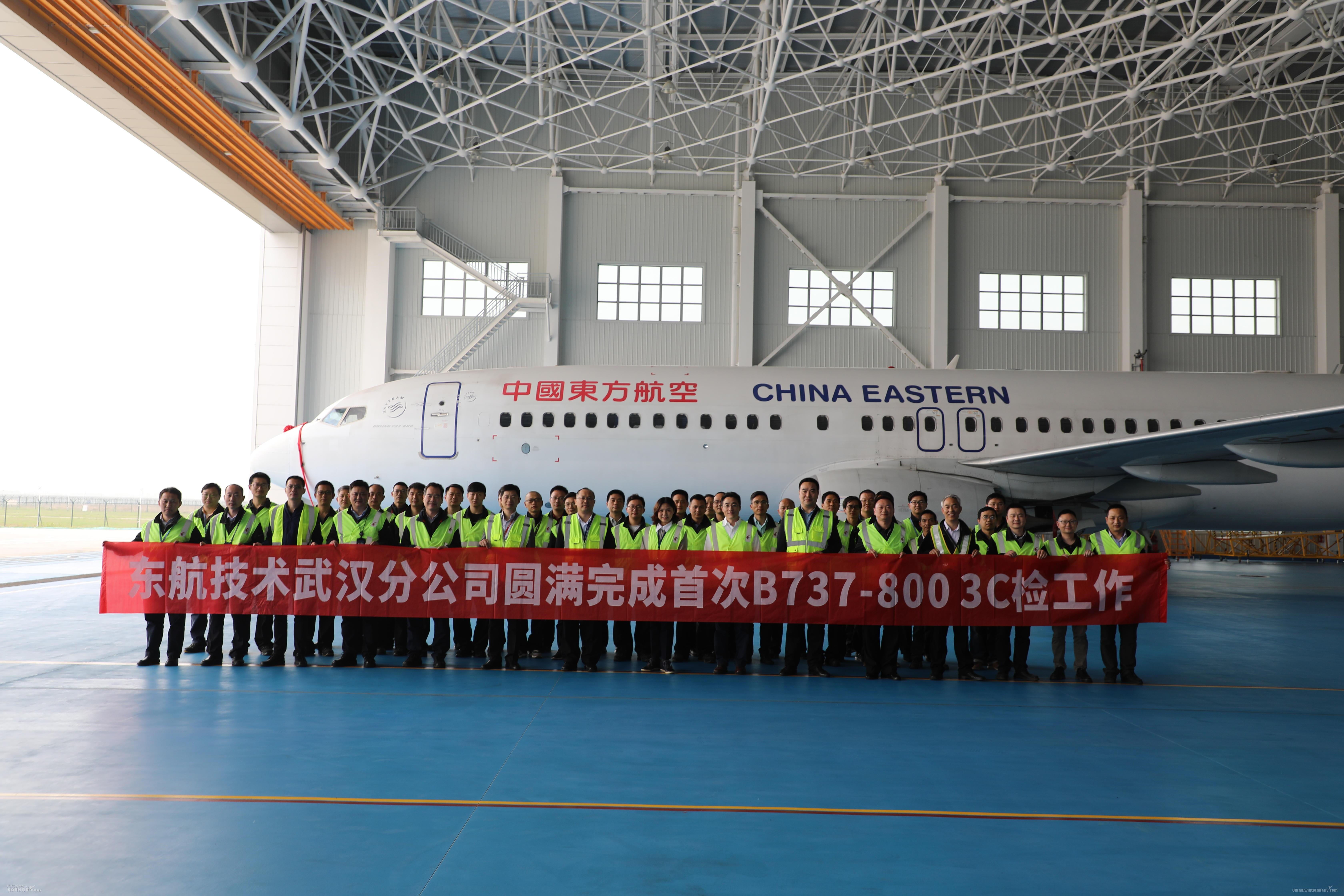 东航技术武汉分公司顺利完成首架B737-800 3C检工作