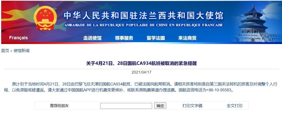 驻法大使馆提醒4月21日、28日巴黎飞天津CA934航班被取消