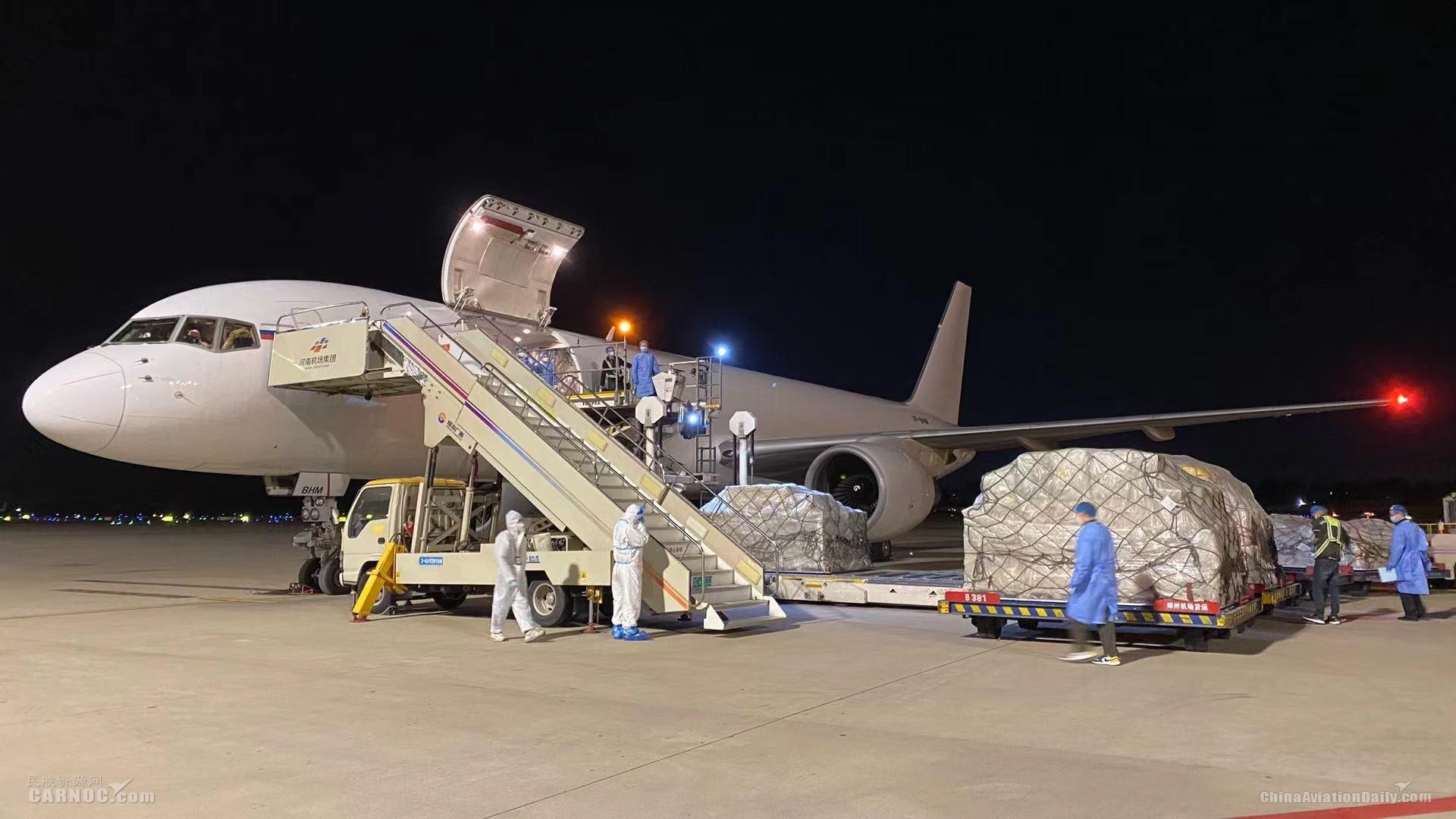 郑州机场开通第二条中东欧定期货运航线        机场供图