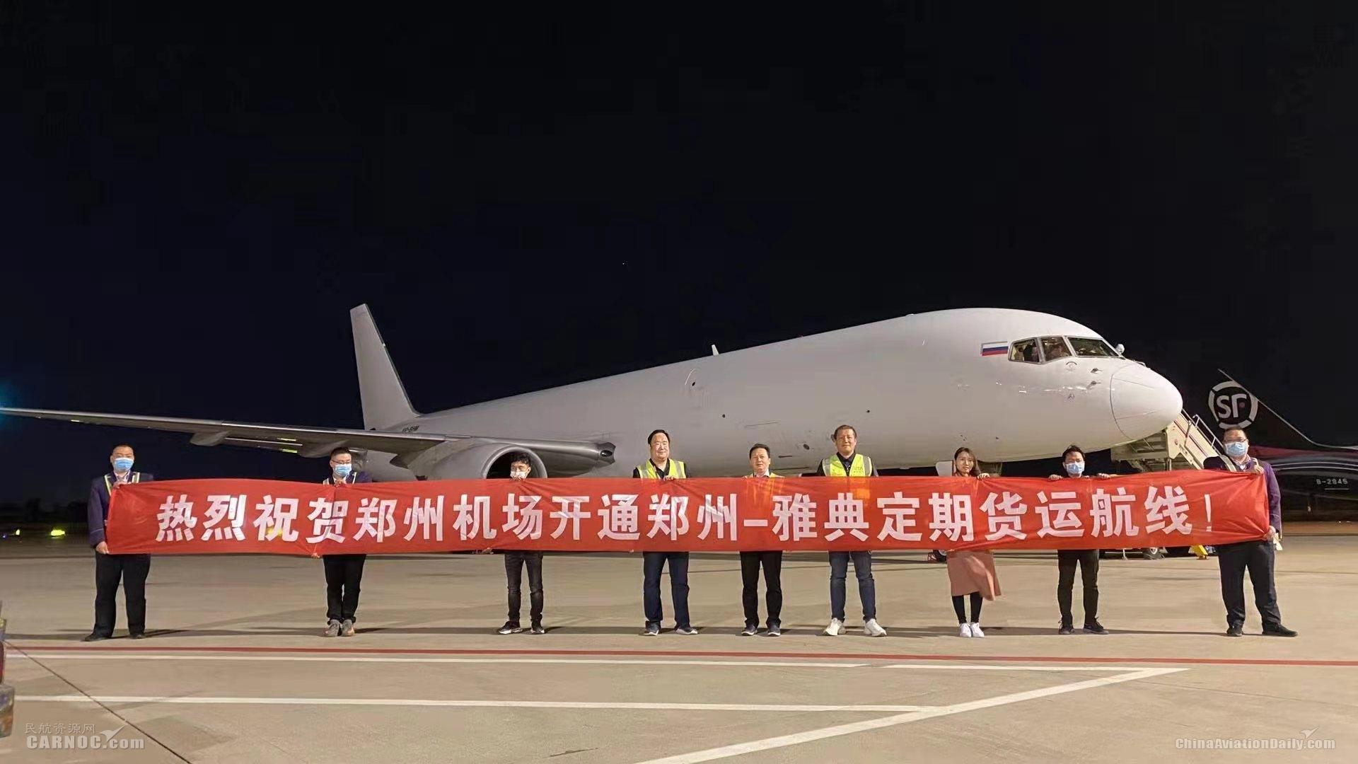 郑州机场开通第二条中东欧定期货运航线