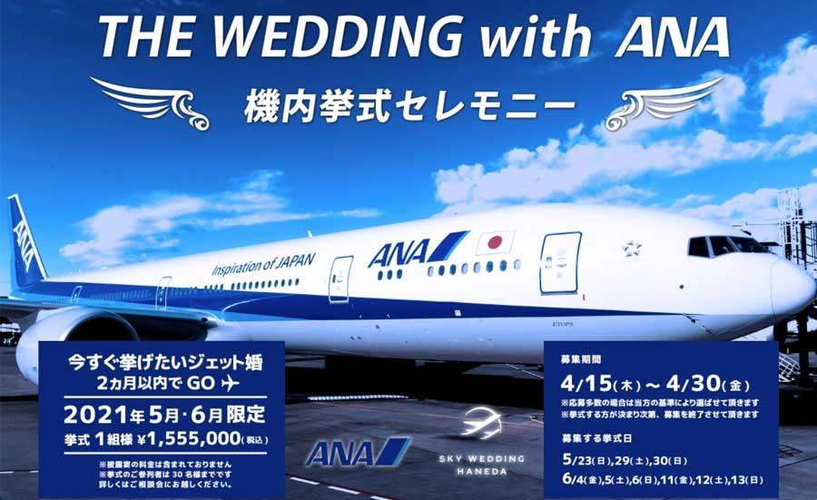 自救新模式!全日空航空推空中婚礼服务