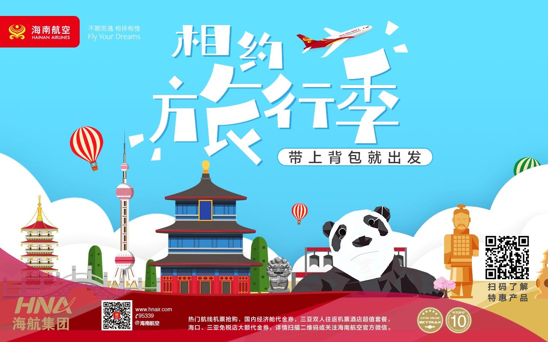 """海南航空推出五月""""相约旅行季""""主题活动"""