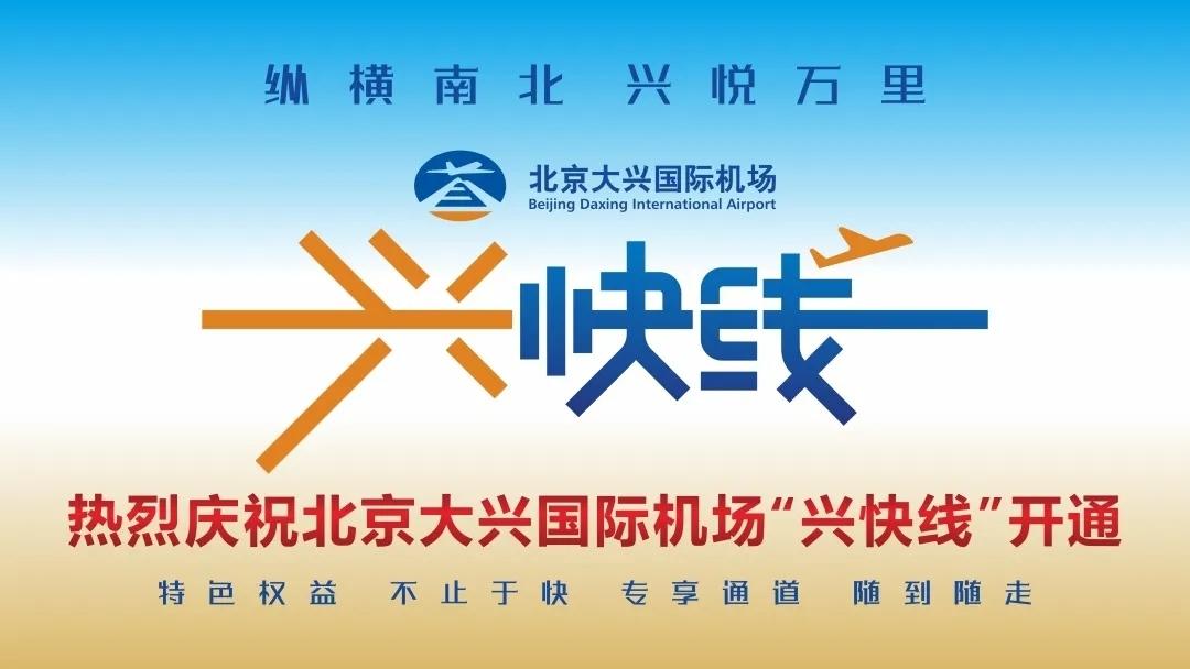 """大兴机场推出首个航空快线产品""""兴快线"""""""