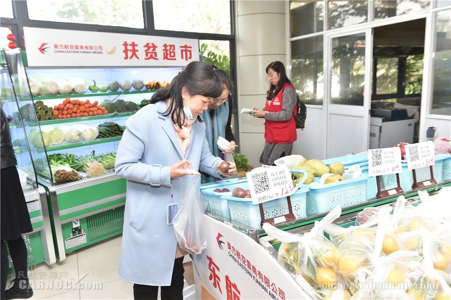 东航设立扶贫超市,引导、方便职工群众的消费扶贫(东航供图)