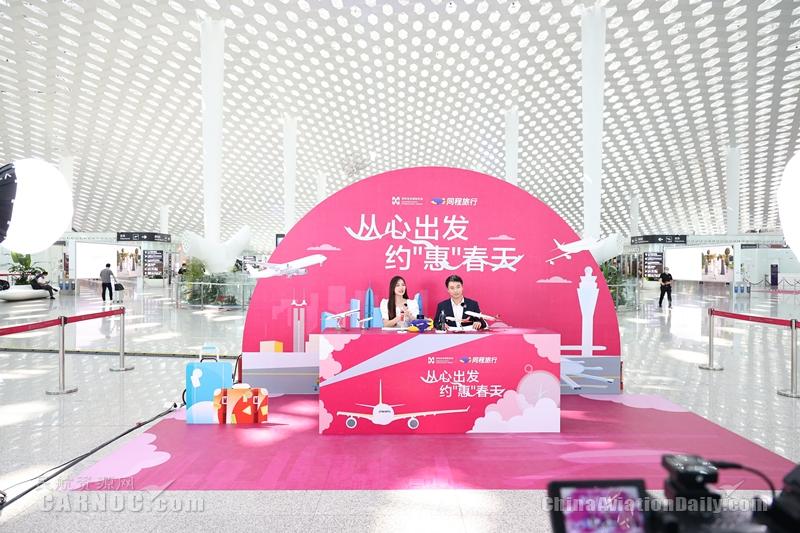 """深圳机场航线产品直播""""首秀""""吸引超百万人次观看"""