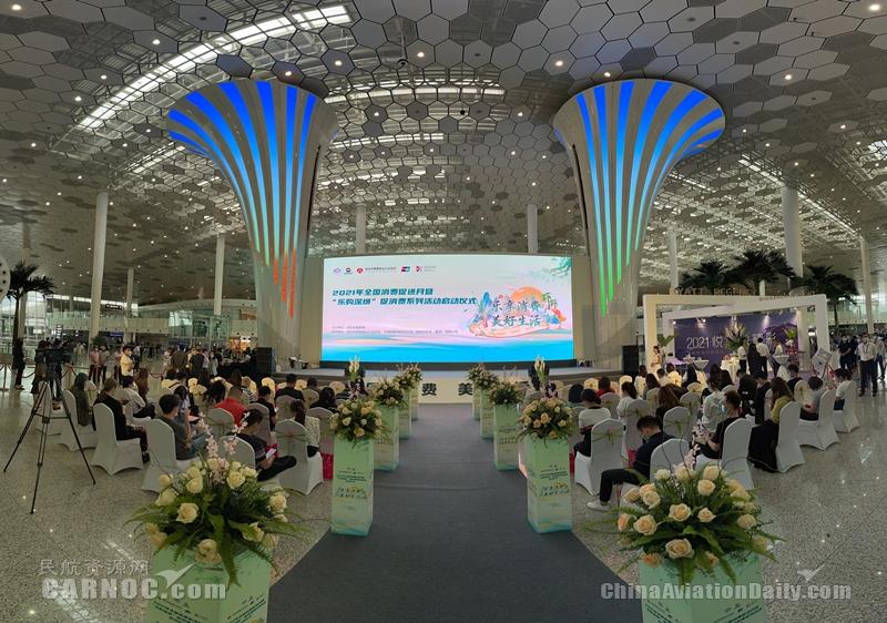 深圳机场消费人气旺 国内区域商业销售额已超疫情前水平