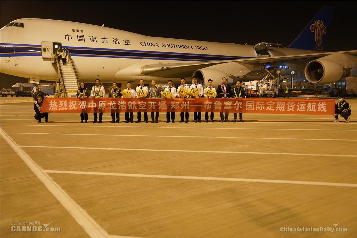 中原龙浩开通郑州-布鲁塞尔洲际货运航线