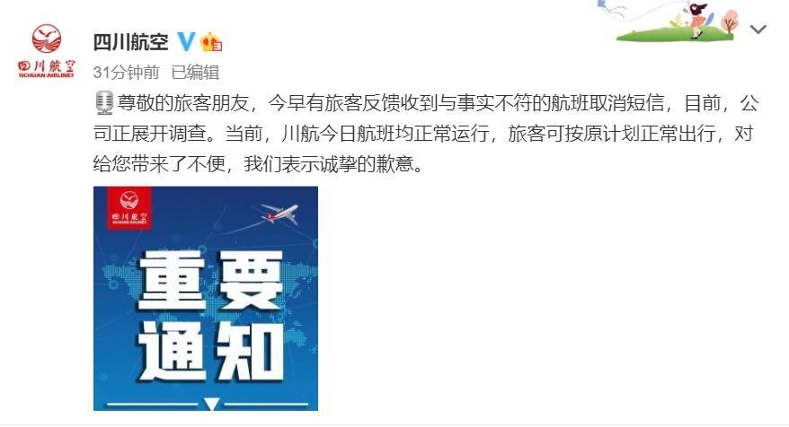 川航回应航班取消短信:正在调查 旅客可按原计划出行 五一行程不受影响