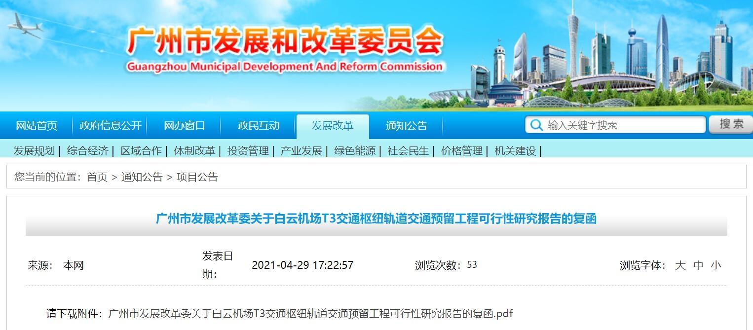 白云机场T3将接入广河高铁、广珠澳高铁