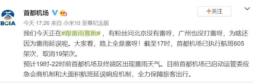 北京没打雷为啥航班因雷雨延误?首都机场回应