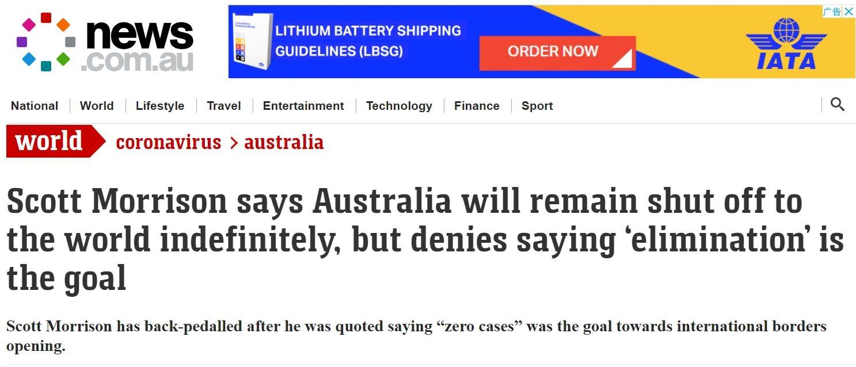 """澳总理:国际边境将""""无限期""""保持关闭"""
