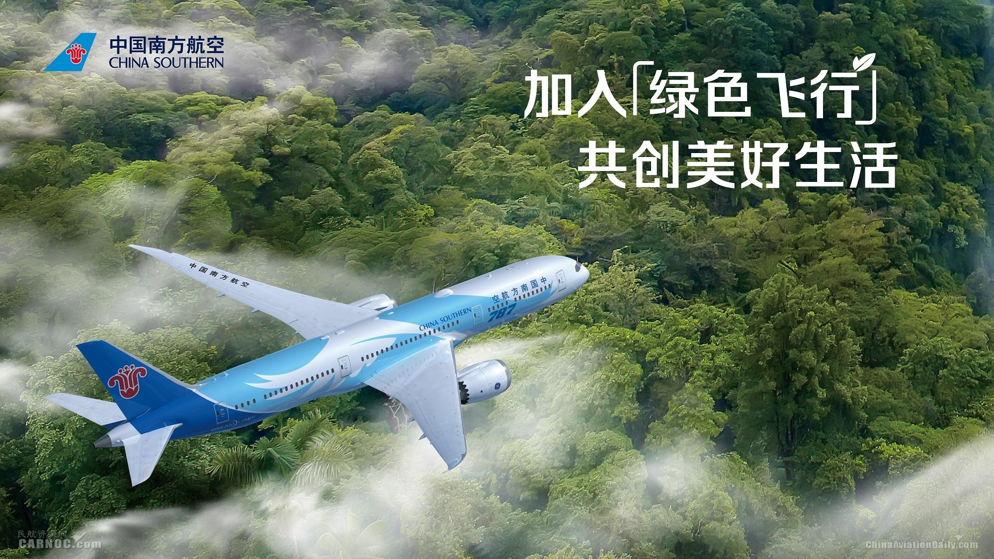南航联合国际航协举办首个中国大陆航企环保交流会