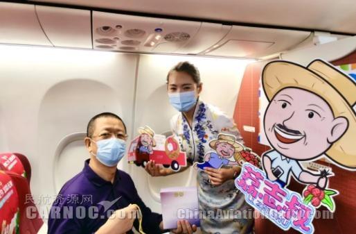 """旅客在航班上参与""""火山荔枝""""主题活动"""