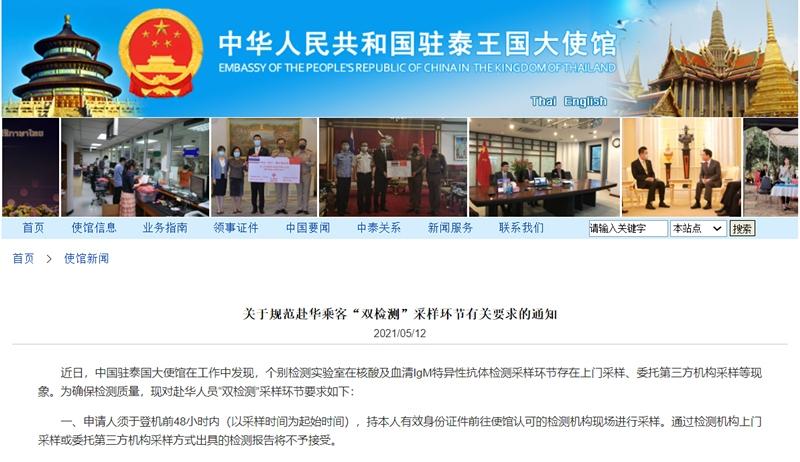 """中国驻泰国大使馆公布赴华乘客""""双检测""""采样措施"""