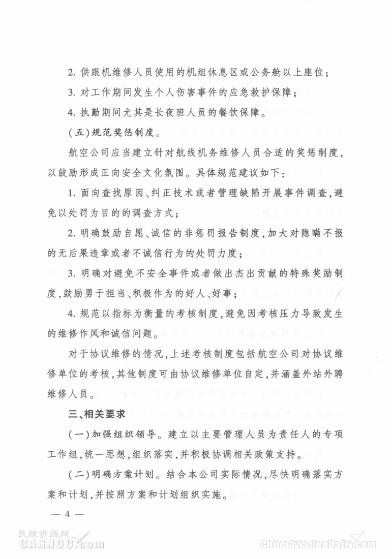 民航局发布指导意见提高机务维修人员职业满意度 民航局文件截图