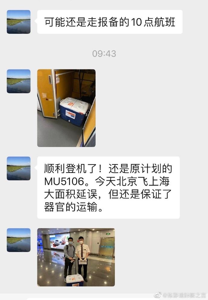 来源:微博@陈静瑜肺腑之言