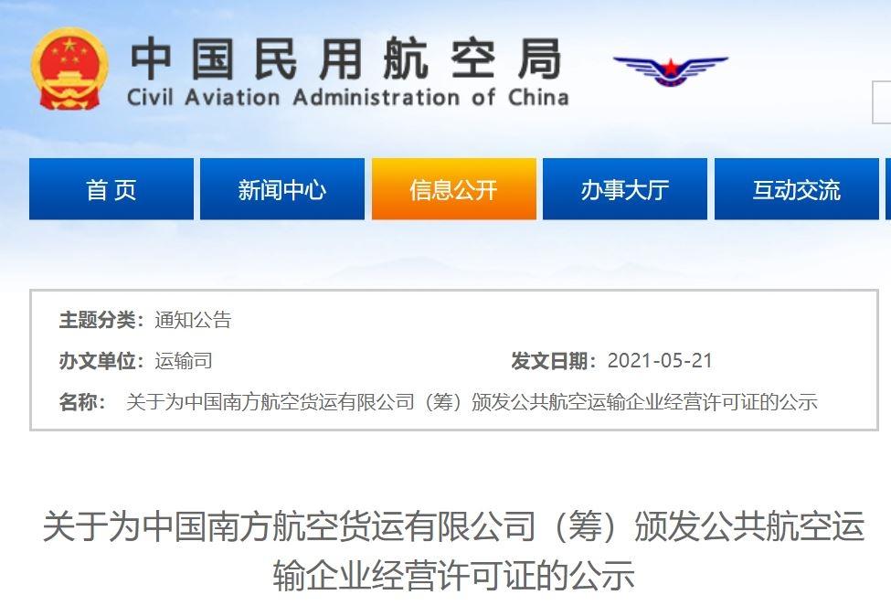 中国南方航空货运有限公司将获经营许可证