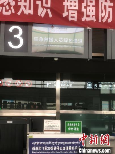 果洛机场建立抗震救灾绿色通道。