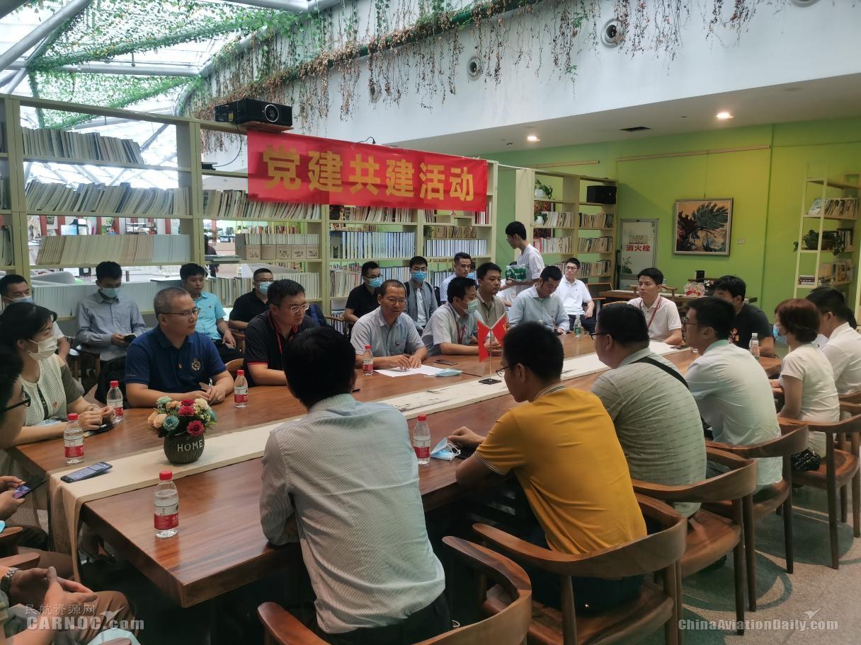 海南航空安全监察部党支部党员与入党积极分子开展党建共建活动