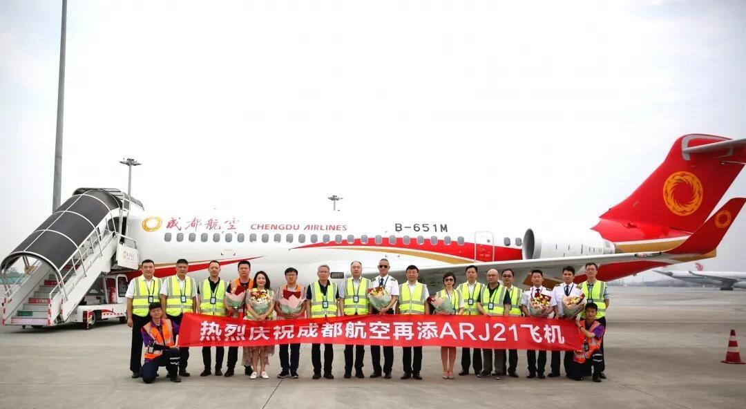 成都航空再添一架ARJ21 助力天府机场顺利投运