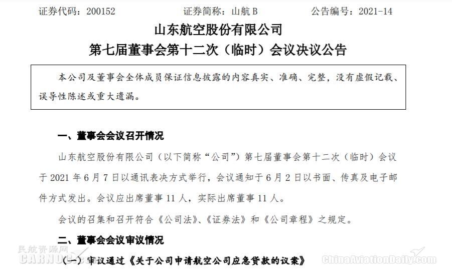 山航拟申请26亿元航空公司应急贷款