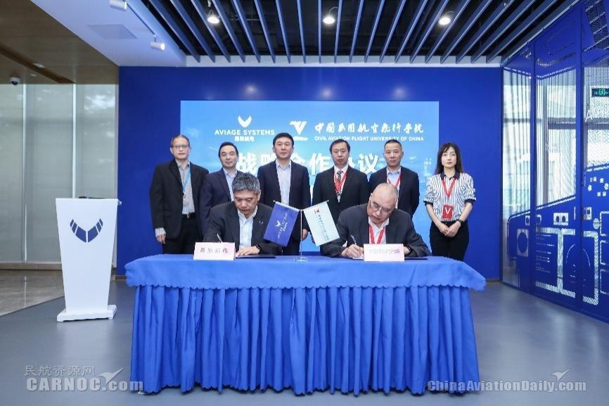 昂际航电与中国民用航空飞行学院签署战略合作协议