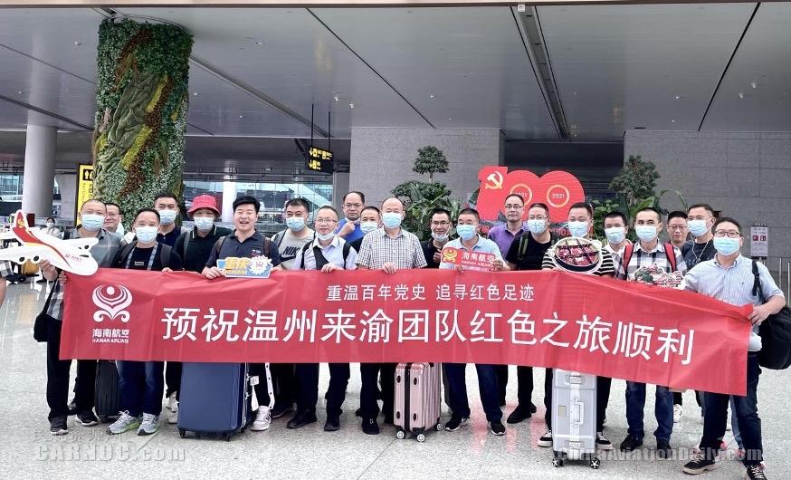 海南航空保障温州赴渝红色旅游团顺利出行
