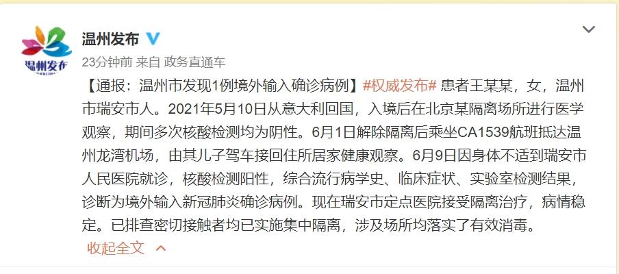 浙江温州发现1例境外输入病例,系解除隔离后确诊